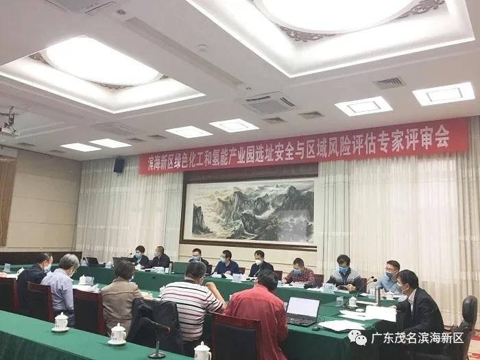 滨海新区召开化工产业园安评报告专家评审会