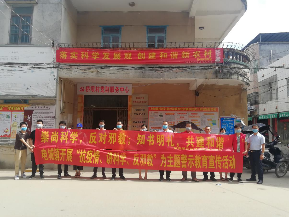 滨海新区政法和社会工作局开展反邪教宣传活动