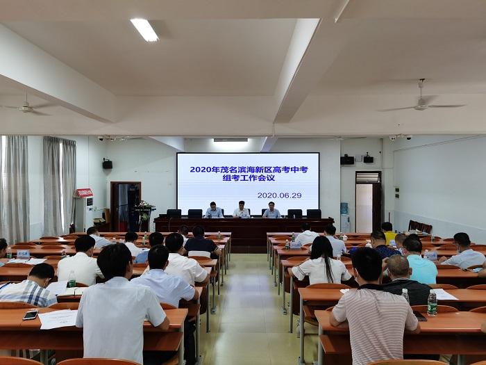 茂名滨海新区召开高考中考组考工作会议
