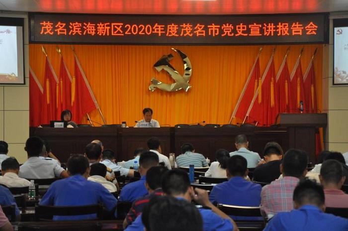 茂名滨海新区召开2020年度茂名市党史宣讲报告会——为实现中华民族伟大梦想增添精神动力