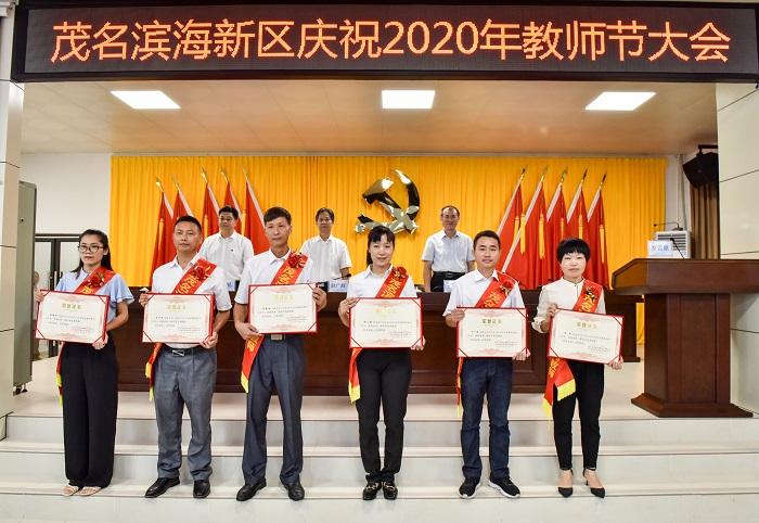 滨海新区召开庆祝2020年教师节表彰大会——立德树人奋进担当 教育脱贫托举希望