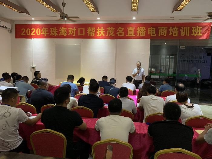 2020年珠海市驻茂名扶贫工作组第一期直播电商培训在滨海新区开班