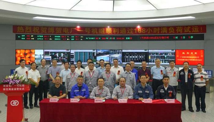 杨裕全率队调研并见证博贺电厂一号机组168小时满负荷试运圆满成功正式投产