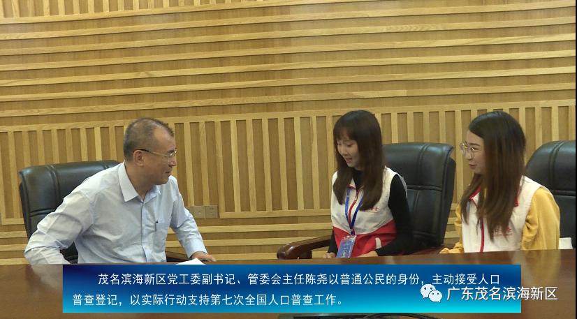 大国点名!没你不行!赵广辉陈尧参加第七次全国人口普查登记并作动员讲话