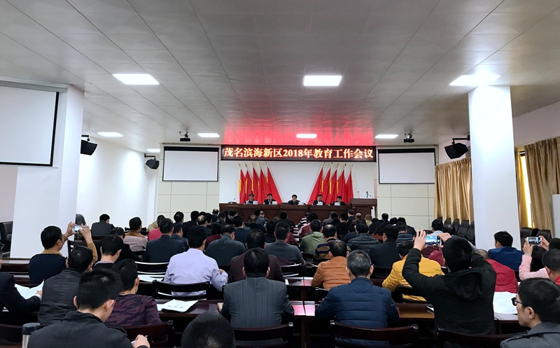 茂名滨海新区召开2018年教育工作会议