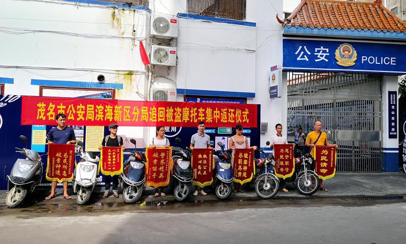 茂名滨海公安举行被盗摩托车返还仪式  7辆被盗摩托车物归原主