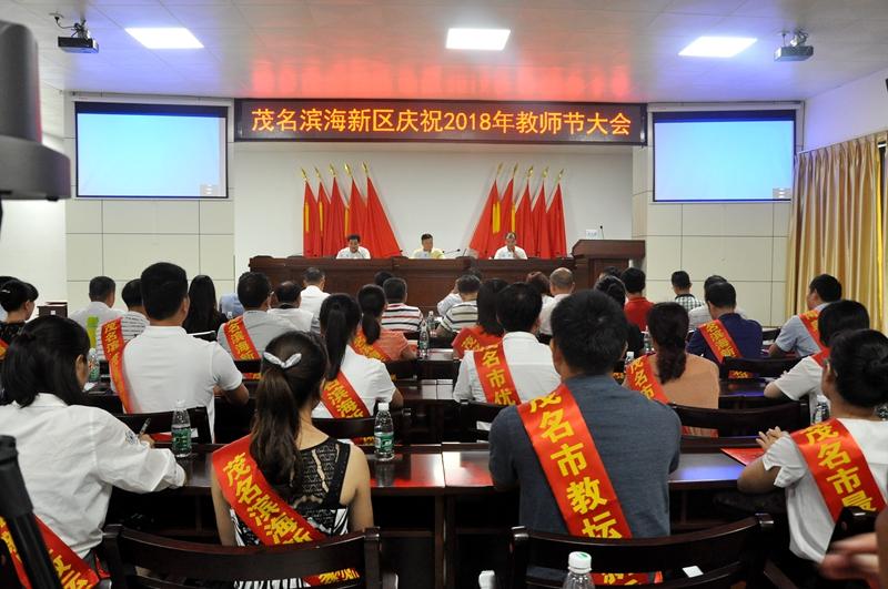 茂名滨海新区召开庆祝2018年教师节大会