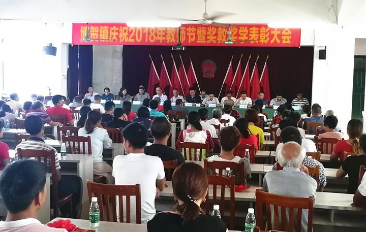 博贺镇召开庆祝2018年教师节暨奖教奖学颁奖大会