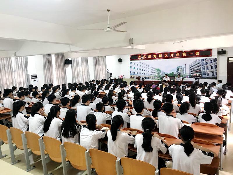 """4万多名师生共上""""开学第一课"""""""