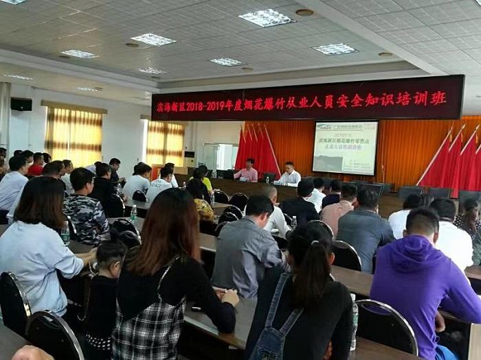 滨海新区举办2019年度烟花爆竹从业人员 安全知识培训班