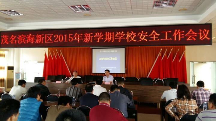 茂名滨海新区召开2015年学校安全工作会议