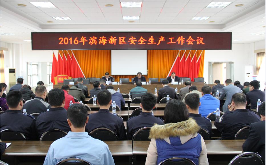 茂名滨海新区召开安全生产工作会议
